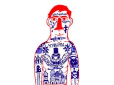 tatoo new